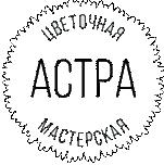 Цветочная мастерская «Астра»